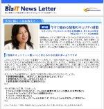 NTTコミュニケーションズ「ビジネスIT化支援」サイト[Biz-IT]