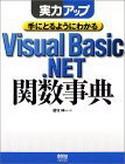 実力アップ 手にとるようにわかるVisual Basic.NET関数事典
