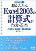 超かんたんExcel2003の計算式がわかる本