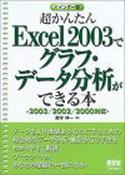 超かんたんExcel2003でグラフ・データ分析ができる本