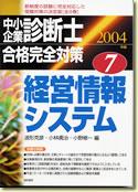 中小企業診断士 合格完全対策 経営情報システム(2004年度版)