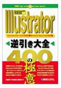 Illustrator逆引き大全400の極意