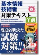 基本情報技術者対策テキスト(平成17年度春期)