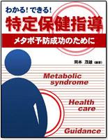 tokutei_book.jpg