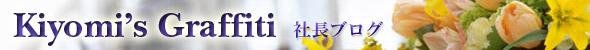 Kiyomi's Graffiti - Webビジネスのコンサルティング・執筆のEyedo[株式会社アイドゥ]
