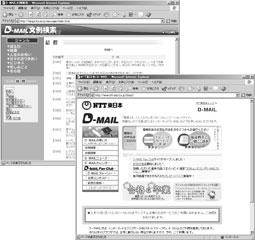NTT東日本 D-MAILのトップページ