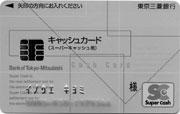 ICカード型の電子マネー
