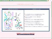 地図工房 Pro Ver 4.08トップページ