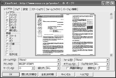 図3 Virtual CDマネージャの画面