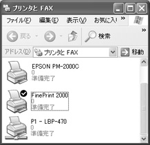 図1 FinePrint 2000を通常使うプリンタに設定すれば、つねにFinePrint 2000の機能を利用できます
