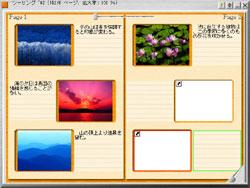 図2 自動で配置された写真をドラッグすれば、自由なレイアウトに変更できる