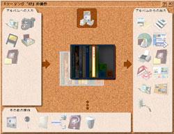 図3 蔵衛門9および各アルバムデータの設定へのメニュー画面