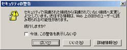 SSLが設定されたWebページから、一般のWebページに移る時に出るメッセージ