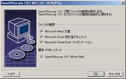 図4  インストール中に出てくる、OpenOfficeで開くファイルを設定する画面