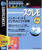 internetスグレモ