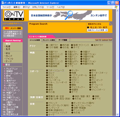 iEPG対応番組サイト「ON TVジャパン」のピンポイント番組検索画面