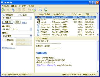 図1 サーチクロス・メイン画面