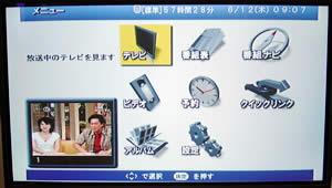 図3 リモコンの「メニュー」ボタンを押せば、テレビ画面にメインメニューが映し出される