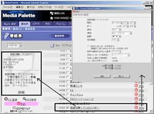 図5 パソコンから番組予約