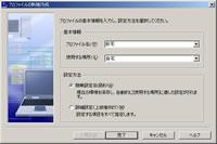 図2 プロファイルを自動的に作成する時に出る、プロファイル名などを指定するダイアログボックス
