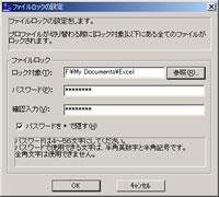 図4 フォルダ単位でファイルを暗号化できる