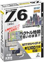 ゼンリン電子地図帳Z[zi:]6