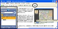 図5 ブラウザ(Internet Explorer)からエンカルタを利用