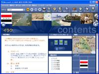 図3 「イラク」で出てきた最初のページ