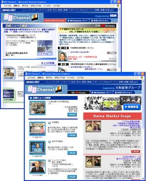 日経ブロードバンドチャンネル