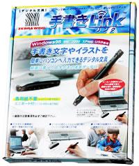 手書きLink