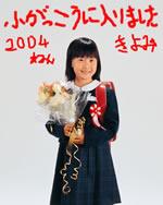 図3 写真にお子さんの自筆を添えて、お祝いのお礼状にするのもいい
