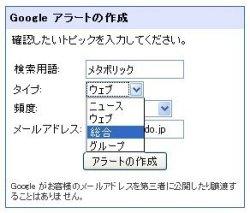 図表3 グーグルアラートの登録画面。メタボが気になるようなら「メタボ」や「メタボリック」などで登録