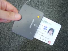 図1 住基カードをICカードリードライタに挿入
