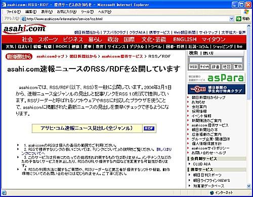 図表6 朝日新聞社のRSS配信案内ページ