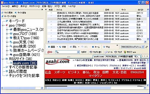図表7 RSSを取り込み、朝日新聞の最新情報も受け取れるようになりました