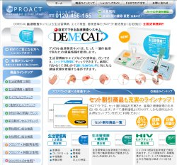 図表1 プロアクトのWebサイト