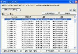 図3 専用ソフト「GPS Image Tracker」により、写真データに緯度・経度情報が付加された