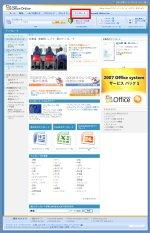 図表2 「Microsoft Office Online」内のテンプレートのトップページ。赤い囲み部分をクリックすれば、このページになる。