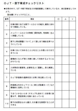図表7 「OJT・部下育成チェックリスト」(解像度が悪い場合は「OJT部下育成チェックリスト.pdf」から図版をおこしてください)