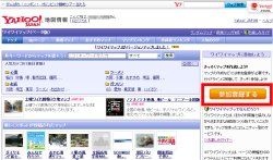 図表3 「ワイワイマップ」のトップページ。右側の「参加登録する」ボタンをクリック。