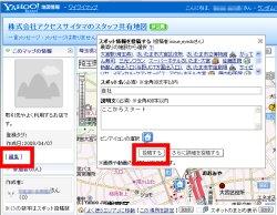 図表5 自社を住所などで検索すると、その場所にアイコンが表示される。「スポットを投稿」ボタンをクリックすると、図のようなボックスが表示されるので、名称や説明を入力して投稿。