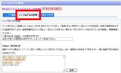 図表6 「マップ友だちの登録」画面。