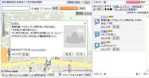 図表7 右側に投稿したスポット一覧が表示され、スポットを選択すると、地図上に説明文などとともに表示される。