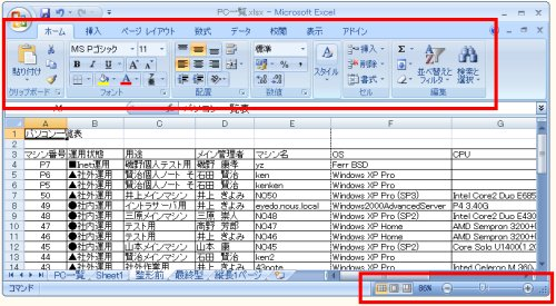 図表1 修正する前のシンプルすぎる一覧表。上の赤枠が「リボン」で、右下の赤枠が表示切替アイコンとズームスライダー。