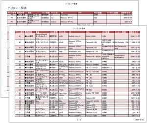 図表2 整形後の一覧表を印刷。各ページにヘッダ、フッタ、表の項目名が入っている。