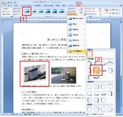 図表4 赤囲みの写真に対し、視覚スタイルで[1]を適用。その後「図の効果」で「3-D回転」から[2]を適用。影付き写真枠が斜めに向いているような効果が得られた。
