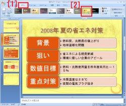 図表8 [1]「デザイン」タブから、[2]「みやび」というテーマを適用