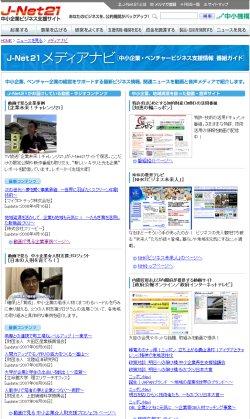 図表4 Webサイト「J-Net21 メディアナビ」