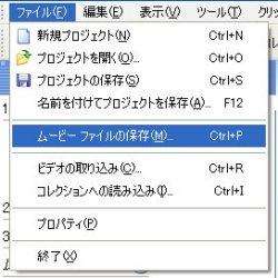 図表2 動画の保存は「ムービーファイルの保存」で行う