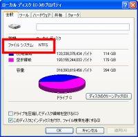 図表2 ドライブのプロパティで、ファイルシステムを確認
